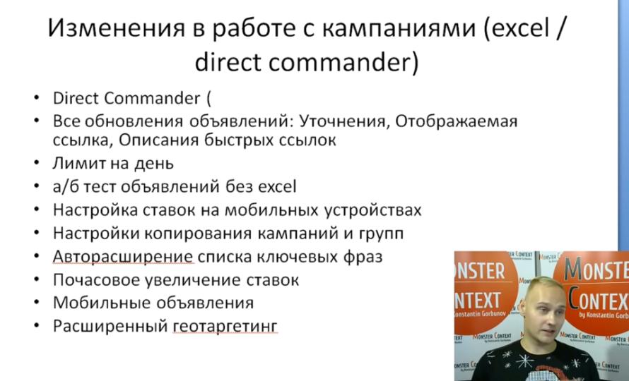 Топ изменений в Яндекс Директ за 2015-2016 - Изменения в работе с кампаниями (Excel и Директ Коммандер)