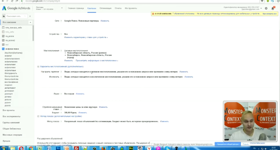 Мастер Класс по Google Adwords (День1): Пошаговая инструкция на поиске - Настройки