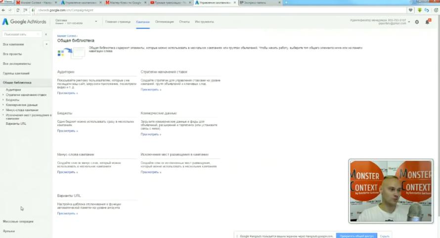 Мастер Класс по Google Adwords (День1): Пошаговая инструкция на поиске - Общая библиотека