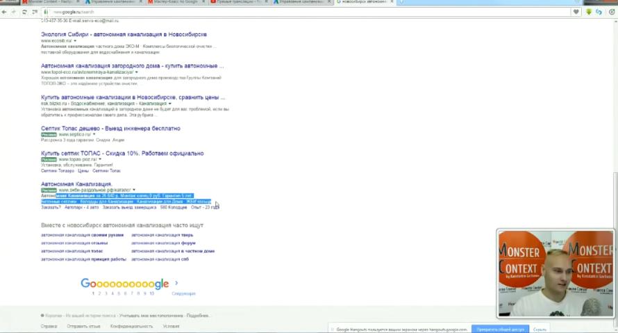 Мастер Класс по Google Adwords (День1): Пошаговая инструкция на поиске - Объявление