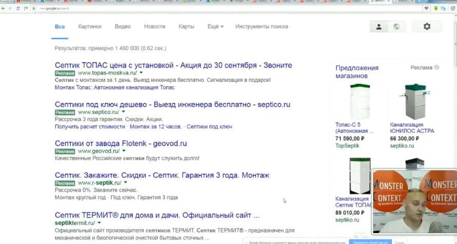 Мастер Класс по Google Adwords (День1): Пошаговая инструкция на поиске - Объявления в Гугл