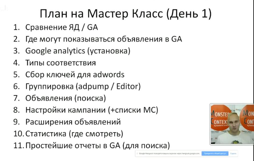 Мастер Класс по Google Adwords (День1): Пошаговая инструкция на поиске - План Мастер класс 1 день