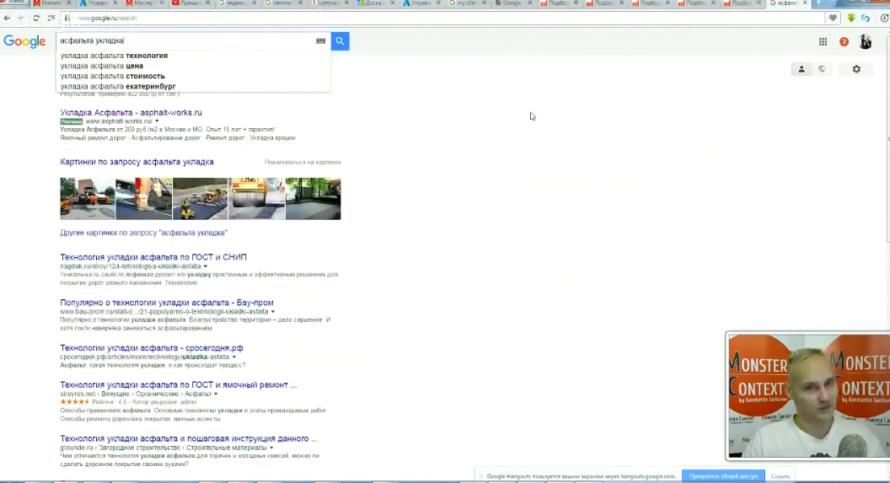 Мастер Класс по Google Adwords (День1): Пошаговая инструкция на поиске - Поисковые подсказки