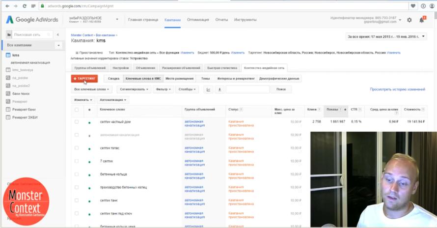 Как провести аудит и анализ Google Adwords - +таргетинг
