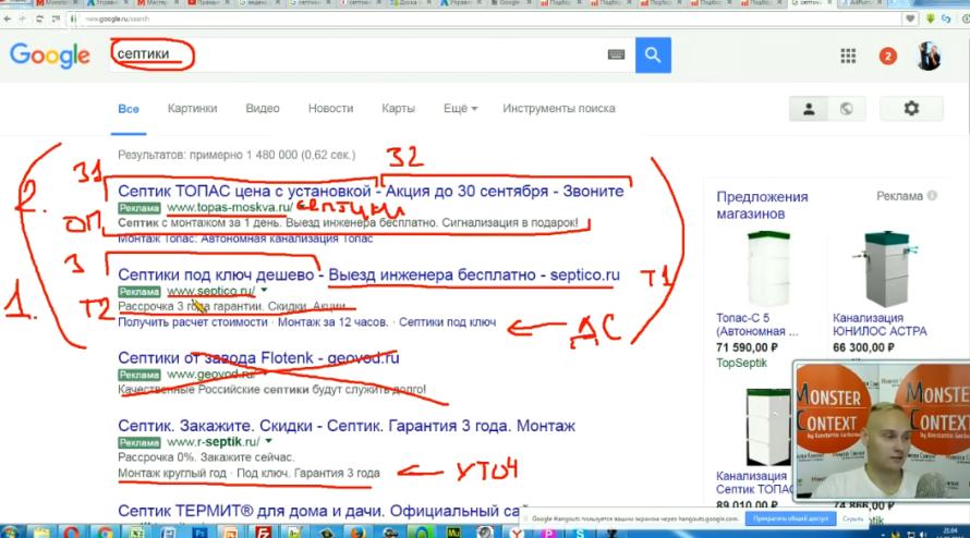 Мастер Класс по Google Adwords (День1): Пошаговая инструкция на поиске - Типы объявлений на поиске