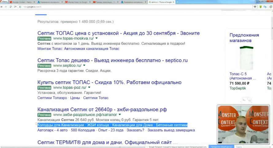 Мастер Класс по Google Adwords (День1): Пошаговая инструкция на поиске - Уточнения