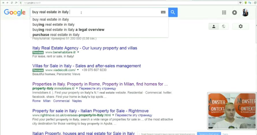 Мастер Класс по Google Adwords (День1): Пошаговая инструкция на поиске - Запрос на английском языке