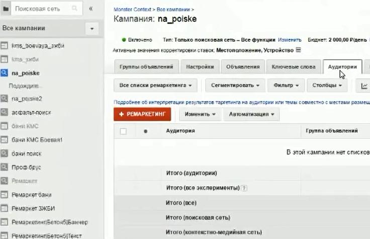Настройка Google AdWords (День 2): таргетинг, КМС, GMC, YT реклама - вкладка «Аудитории», где появляется кнопка «Ремаргетинг»