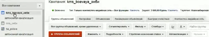Настройка Google AdWords (День 2): таргетинг, КМС, GMC, YT реклама - Интерфейс КМС