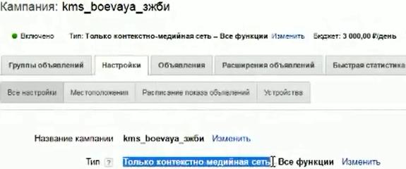 Настройка Google AdWords (День 2): таргетинг, КМС, GMC, YT реклама - Выбираем только контекстно-медийную сеть.