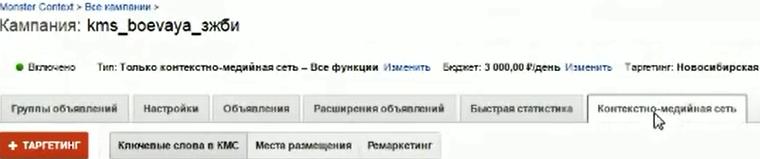 Настройка Google AdWords (День 2): таргетинг, КМС, GMC, YT реклама 0 - Вкладочка, которая полностью и работает на контекстно-медийную сеть