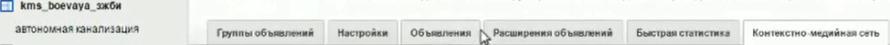 "Настройка Google AdWords (День 2): таргетинг, КМС, GMC, YT реклама - Нет вкладки ""ключевые слова"""