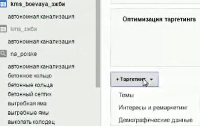 Настройка Google AdWords (День 2): таргетинг, КМС, GMC, YT реклама - Добавим таргетинг по темам.