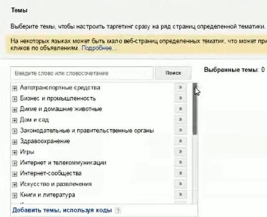 Настройка Google AdWords (День 2): таргетинг, КМС, GMC, YT реклама - Темы