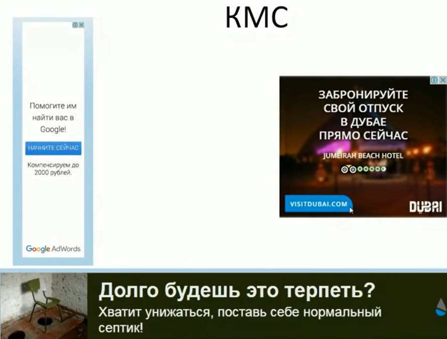 Настройка Google AdWords (День 2): таргетинг, КМС, GMC, YT реклама - КМС