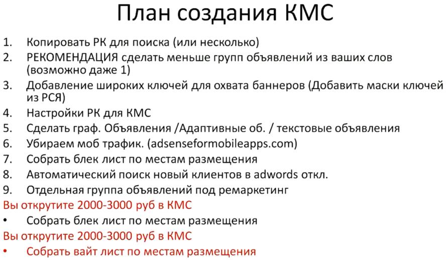 Настройка Google AdWords (День 2): таргетинг, КМС, GMC, YT реклама - План создания КМС