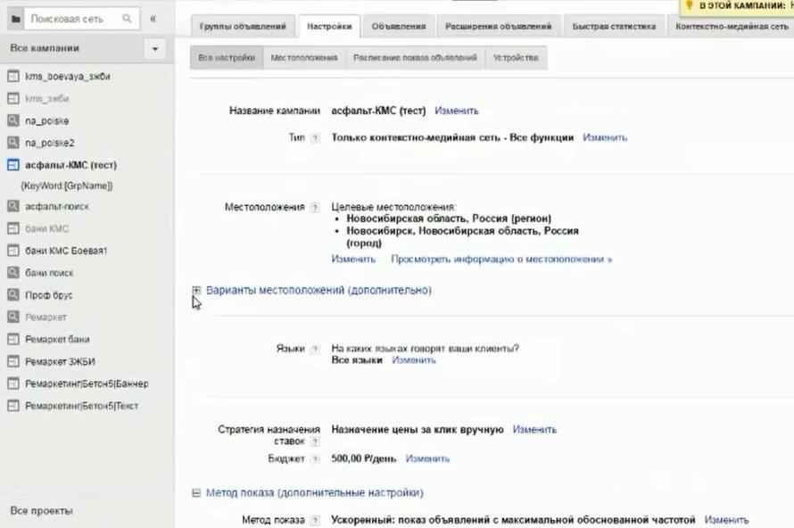 Настройка Google AdWords (День 2): таргетинг, КМС, GMC, YT реклама - Выбрана контекстно-медийная сеть, целевые местоположения