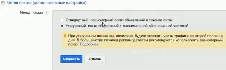 Настройка Google AdWords (День 2): таргетинг, КМС, GMC, YT реклама - Ускоренный показ объявлений