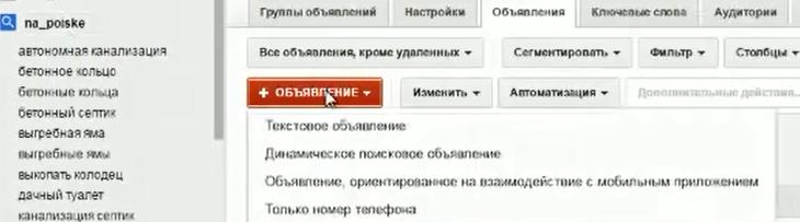 Настройка Google AdWords (День 2): таргетинг, КМС, GMC, YT реклама - Объявления