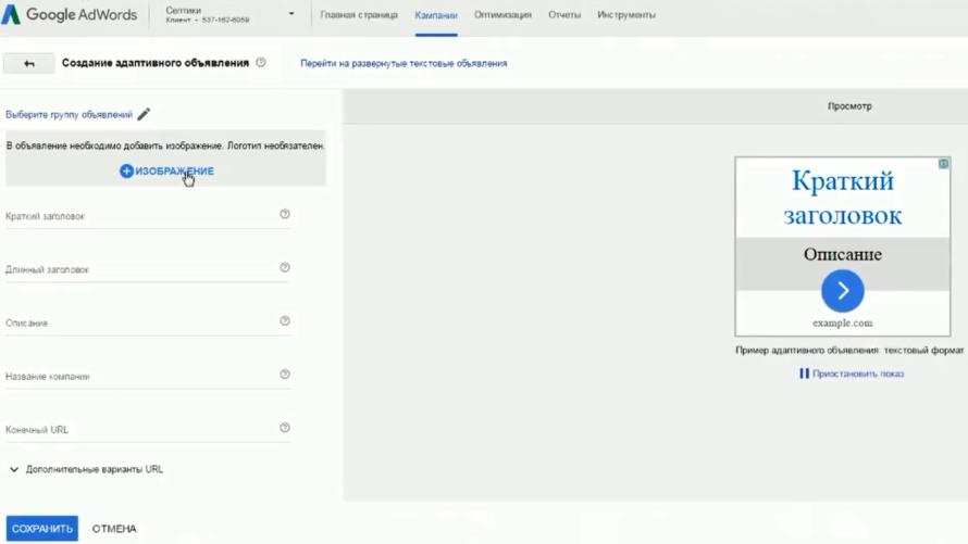 Настройка Google AdWords (День 2): таргетинг, КМС, GMC, YT реклама - Настройка изображений