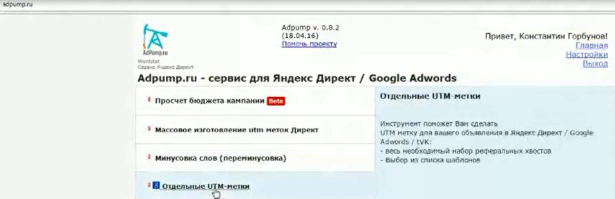 Настройка Google AdWords (День 2): таргетинг, КМС, GMC, YT реклама - Шаблон отслеживания
