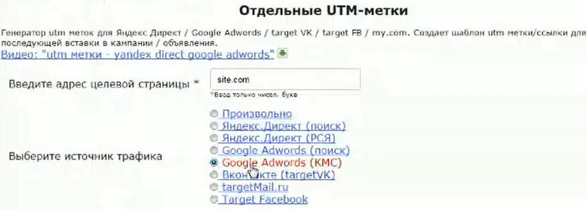 Настройка Google AdWords (День 2): таргетинг, КМС, GMC, YT реклама - UTM-метки