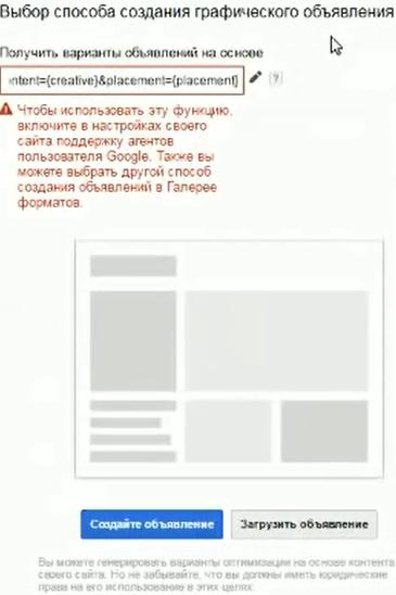 Настройка Google AdWords (День 2): таргетинг, КМС, GMC, YT реклама - Сделать графическое объявление