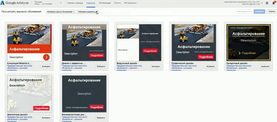 Настройка Google AdWords (День 2): таргетинг, КМС, GMC, YT реклама - Несколько вариантов изображений