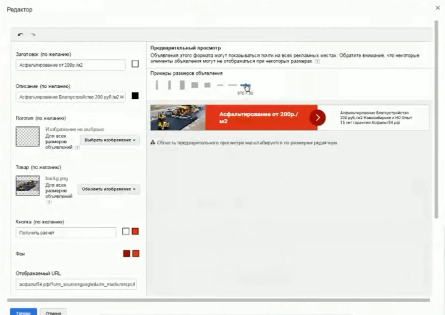 Настройка Google AdWords (День 2): таргетинг, КМС, GMC, YT реклама - Посмотреть размеры объявления