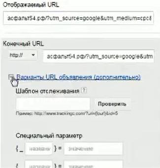 Настройка Google AdWords (День 2): таргетинг, КМС, GMC, YT реклама - Отображаемый url