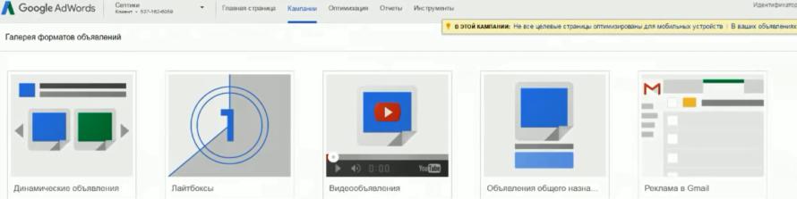 Настройка Google AdWords (День 2): таргетинг, КМС, GMC, YT реклама - Галерея форматов изображений