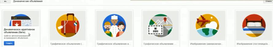 Настройка Google AdWords (День 2): таргетинг, КМС, GMC, YT реклама - Динамическое адаптивное объявление