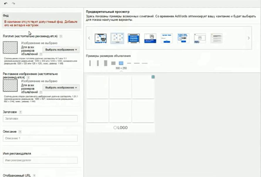 Настройка Google AdWords (День 2): таргетинг, КМС, GMC, YT реклама - Интерфейс