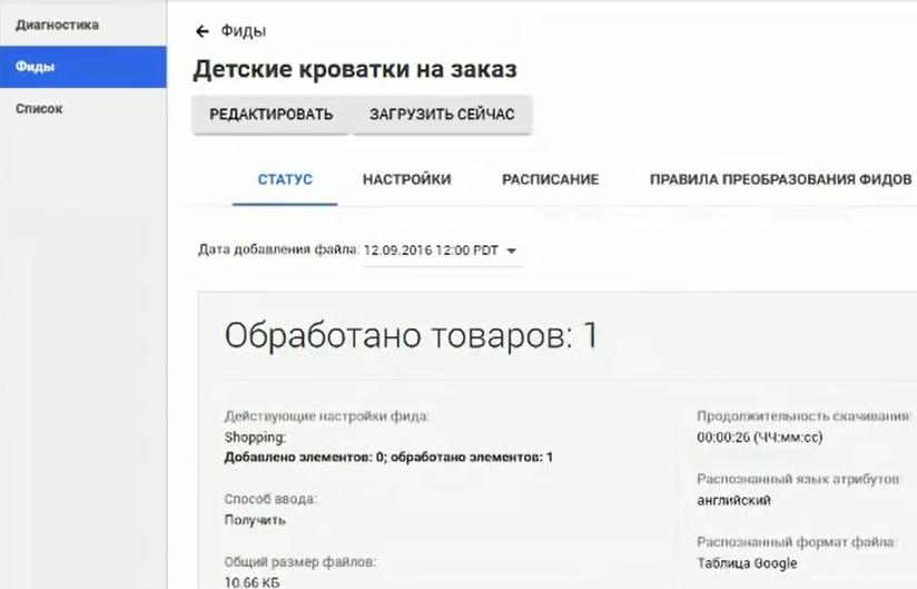 Настройка Google AdWords (День 2): таргетинг, КМС, GMC, YT реклама - Товар