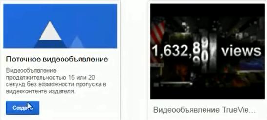 Настройка Google AdWords (День 2): таргетинг, КМС, GMC, YT реклама - Поточное видеообъявление
