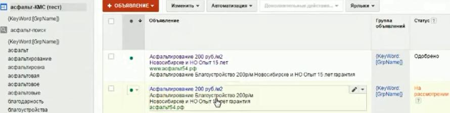 Настройка Google AdWords (День 2): таргетинг, КМС, GMC, YT реклама - Обычное текстовое объявление