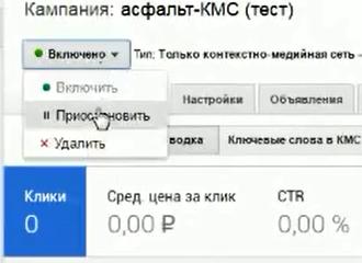"Настройка Google AdWords (День 2): таргетинг, КМС, GMC, YT реклама - Вкладка ""сводка"""