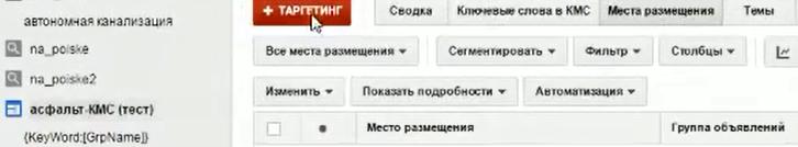 Настройка Google AdWords (День 2): таргетинг, КМС, GMC, YT реклама - Места размещения