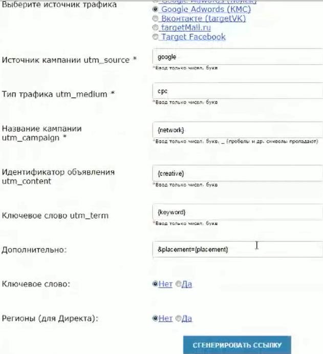 Настройка Google AdWords (День 2): таргетинг, КМС, GMC, YT реклама - placement