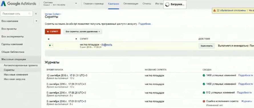 Настройка Google AdWords (День 2): таргетинг, КМС, GMC, YT реклама - Массовые операции - Скрипты