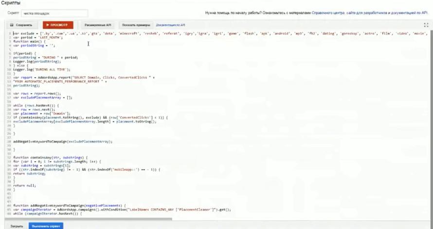 Настройка Google AdWords (День 2): таргетинг, КМС, GMC, YT реклама - Чистка площадок с нежелательным набором слов