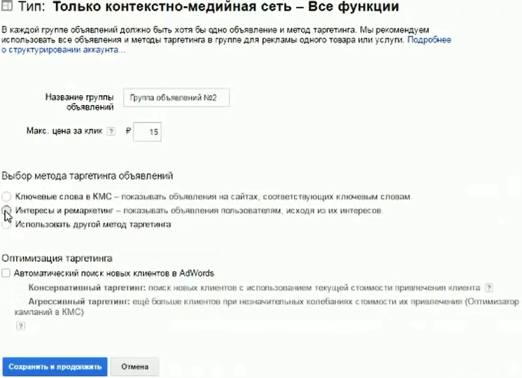 Настройка Google AdWords (День 2): таргетинг, КМС, GMC, YT реклама - Интересы и ремаркетинг
