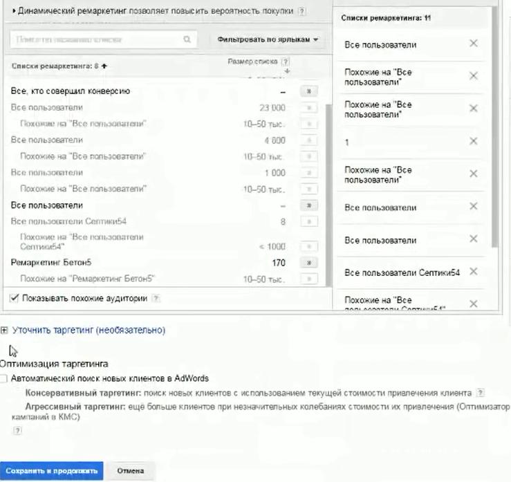 """Настройка Google AdWords (День 2): таргетинг, КМС, GMC, YT реклама - Выключаем """"Автоматический поиск клиентов"""""""