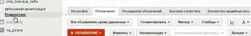 Настройка Google AdWords (День 2): таргетинг, КМС, GMC, YT реклама - Создаём ремаркетинг