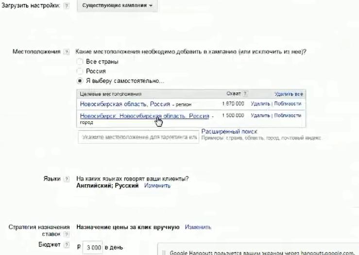 Настройка Google AdWords (День 2): таргетинг, КМС, GMC, YT реклама - Настройки