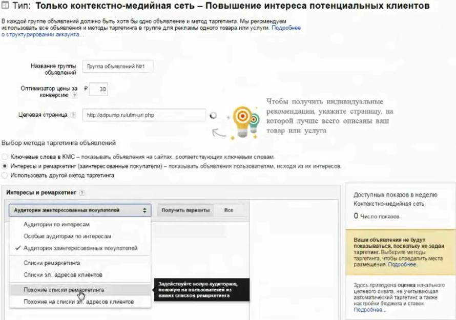 Настройка Google AdWords (День 2): таргетинг, КМС, GMC, YT реклама - Возвращаемся к списку ремаркетинга