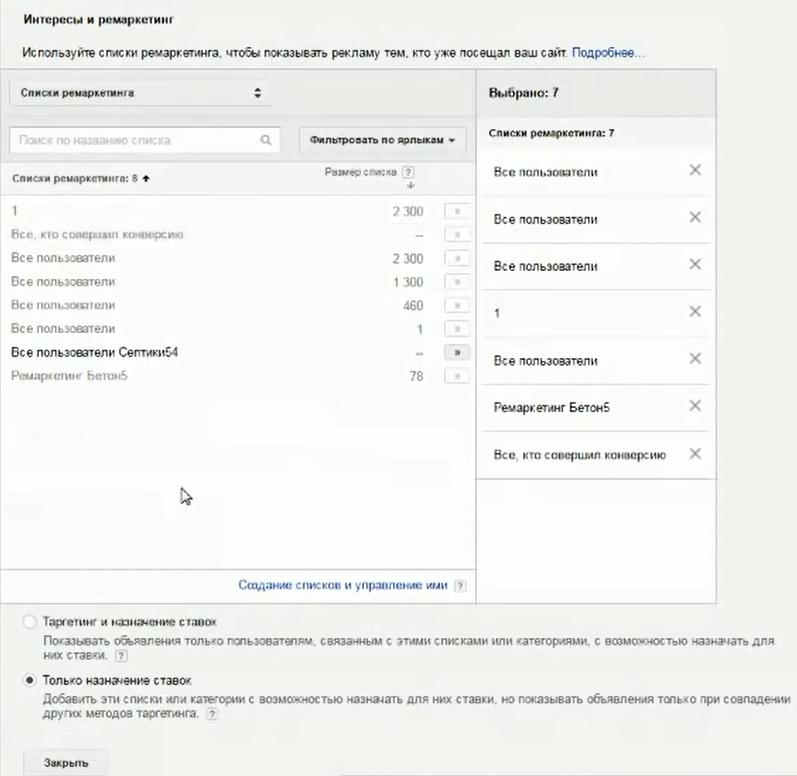 Настройка Google AdWords (День 2): таргетинг, КМС, GMC, YT реклама - Где мы берём все наши сайты