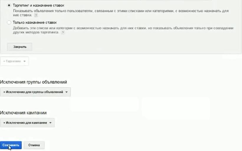Настройка Google AdWords (День 2): таргетинг, КМС, GMC, YT реклама - Таргетинг и назначение ставок