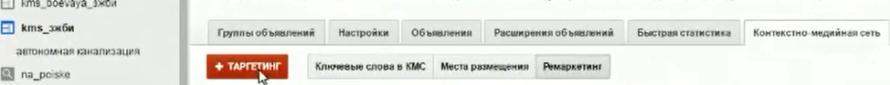 Настройка Google AdWords (День 2): таргетинг, КМС, GMC, YT реклама - Настраиваем ремаркетинг