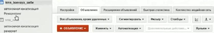 Настройка Google AdWords (День 2): таргетинг, КМС, GMC, YT реклама - Ремаркетинг